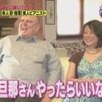 世界の日本人妻は見た!/ Życie japońskich żon w Polsce (MBS)