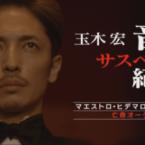 """玉木宏 音楽サスペンス紀行 / Hiroshi Tamaki – """"Maestro Hidemaro"""" (NHK)"""