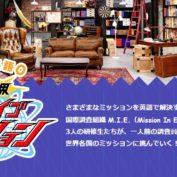 世界エイゴミッション / Eigo Mission (NHK)