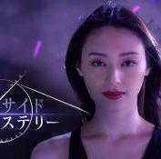 ダークサイドミステリー・黄金列車の謎 / Darkside Mistery – Zagadka złotego pociągu (NHK)