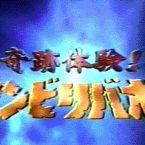 奇跡体験!アンビリーバボー / Unbelievable (Fuji TV)