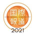 国際報道2021 / International News Report (NHK)