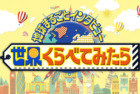 世界くらべてみたら / Sekai Kurabete Mitara (TBS)