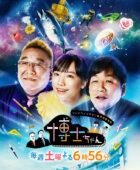 博士ちゃん! / Hakase-chan! (TV Asahi)