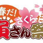 春だ!さくらだ!寅さん祭り / Tora-san Matsuri(TV Tokyo)