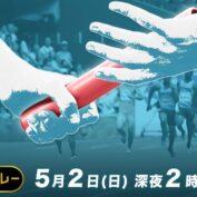 世界リレー / World Athletics Relays Silesia 2021 (TBS)