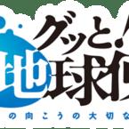 グッと!地球便 / Gutto! Chikyuubin (Yomiuri TV)