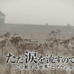 ただ涙を流すのではなく / Państwowe Muzeum Auschwitz-Birkenau (NHK)
