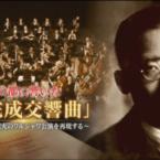"""「死の都」に響いた未完成交響曲/ Nagrania Symfonii """"Niedokończonej"""" (NHK)"""