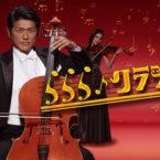 ららら♪クラシック / La la la Classic (NHK)