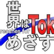 世界はTokyoをめざす/ The world reaches for Tokyo (NHK)